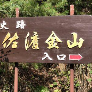 佐渡金山(周辺)